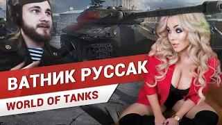 ЖЕСТЬ НА СТРИМЕ! (18+) Довел танкиста до ИСТЕРИКИ, показал ЖЕНЩИНЕ где ее место в танках