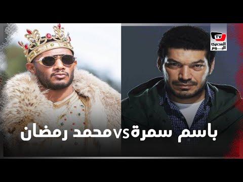 باسم سمرة يدعو محمد رمضان لمبارزة فنية في التمثيل .. القصة الكاملة لحرب التصريحات بين الفنانين