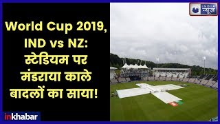 India vs New Zealand LIVE from Trent Bridge, Nottingham Weather, Pitch Report; World Cup 2019