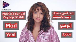 Mustafa Sandal, Zeynep Bastık Mod مصطفى صندل زينب باستيك الوضع مترجمة