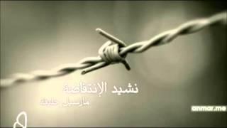 تحميل و استماع نشيد الانتفاضة- مارسيل خليفة MP3