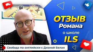 ИЗУЧЕНИЕ АНГЛИЙСКОГО В ШКОЛЕ ILS/Отзыв Романа Роголева об ILS