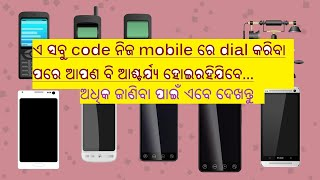 USSD Codes for smartphone function which will surprised you in Odia. Odia techie