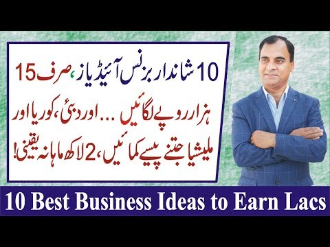 mp4 Small Business Ideas Pakistan, download Small Business Ideas Pakistan video klip Small Business Ideas Pakistan