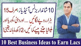 Business Ideas in Pakistan 2019 | Business ideas for unemployed youth | Mustafa Safdar Baig
