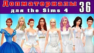 Свадебные платья, подборка, часть 1.  # 36 Допматериалы Симс 4.