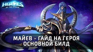 МАЙЕВ - гайд на героя и основной билд