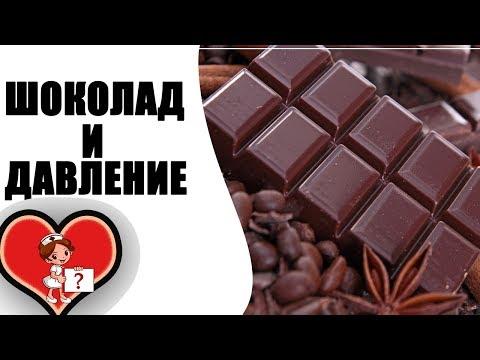 Шоколад повышает или понижает артериальное давление?