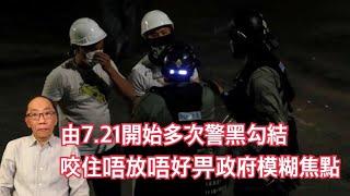 20190811 由7.21開始多次警黑勾結 咬住唔放唔好畀政府模糊焦點