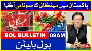 Inflation Hits Pakistan   BOL News Bulletin   9:00 AM   17 July 2021