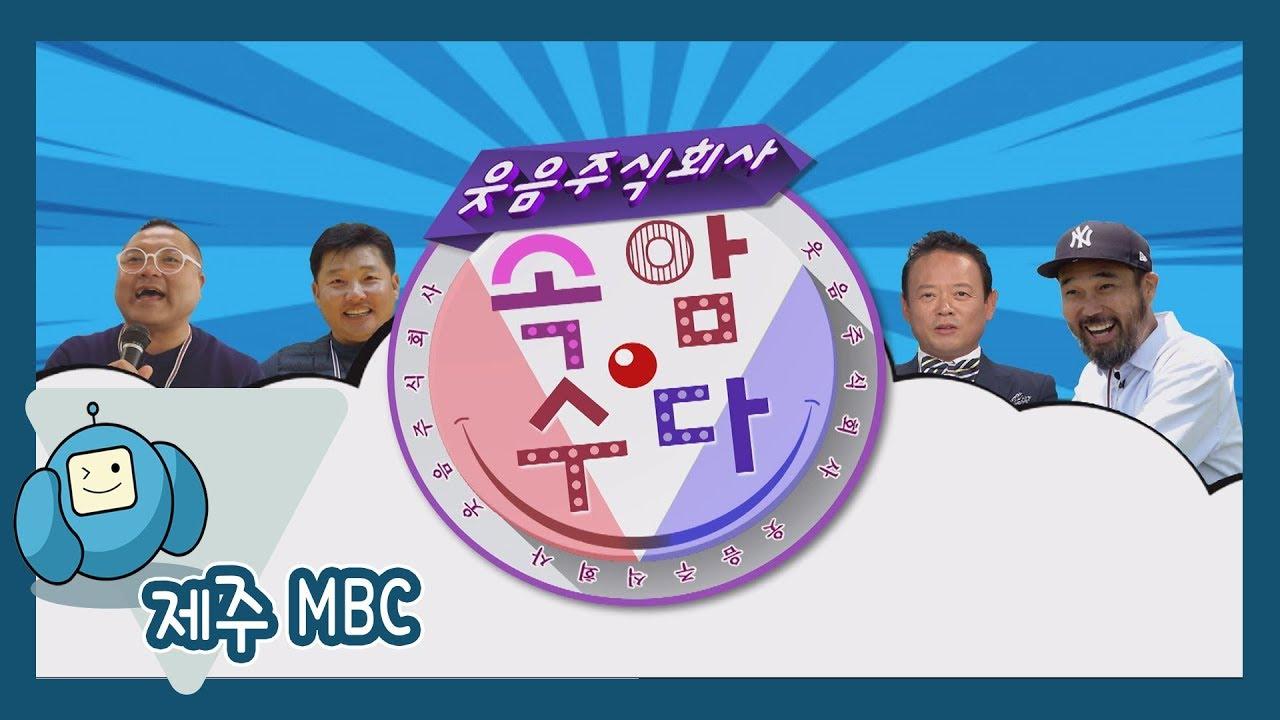 속암수다 서홍동 2부 다시보기