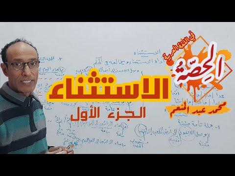 talb online طالب اون لاين لغة عربية | نحو | أسلوب الاستثناء محمد عبدالمنعم