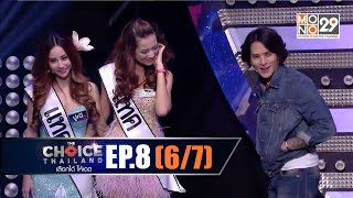 THE CHOICE THAILAND เลือกได้ให้เดต : EP.08 Part 6/7 : 14 พ.ย. 2558