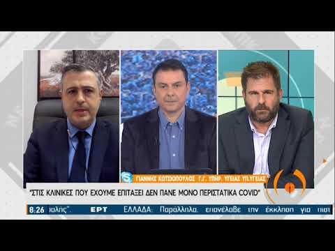 Γ.Κωτσιόπουλος | Αν χρειαστεί θα επιταχθούν και άλλες κλινικές | 01/12/2020 | ΕΡΤ