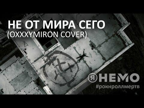 Не от мира сего (Oxxxymiron cover) - Я НЕМО