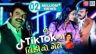 Rakesh Barot Tik Tok Song | તું Tik Tok માં વિડીયો મેલે | Rakesh Barot New Song | Full HD Video