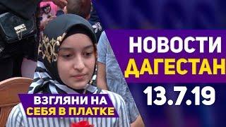 Новости Дагестан за 13.07.2019 год