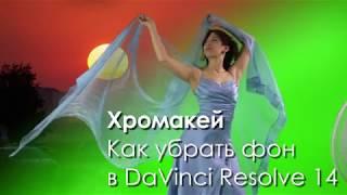 Знакомство с DaVinci Resolve 14 - Убираем фон или Хромакей