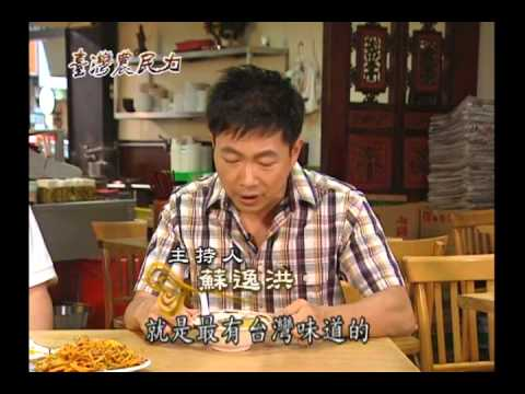 臺灣農民力第47集