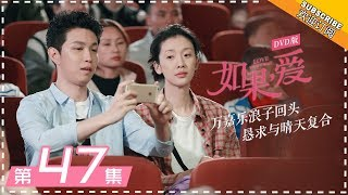【Love Won't Wait 】EP47 | DVD Version | Cecilia Cheung, Vanness Wu, Thassapak Hsu 【芒果TV独播剧场】