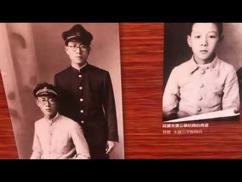臺灣獨立和提倡台語的先驅---王育德紀念館