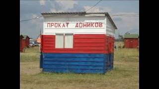 Солёное озеро с. Завьялово Алтайского края (курортная зона)