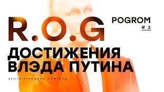 R.O.G. Pogrom #2 — Достижения Влэда Путина
