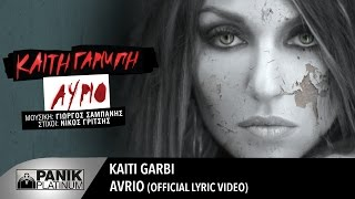 Καίτη Γαρμπή - Αύριο / Kaiti Garbi - Avrio | Official Lyric Video