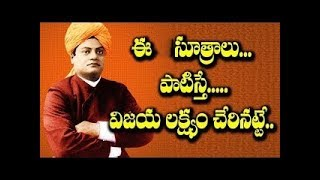 Swami Vivekananda Best Quotes In Telugu 免费在线视频最佳电影电视