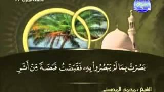 سورة طه كاملة الشيخ محمد المحيسني