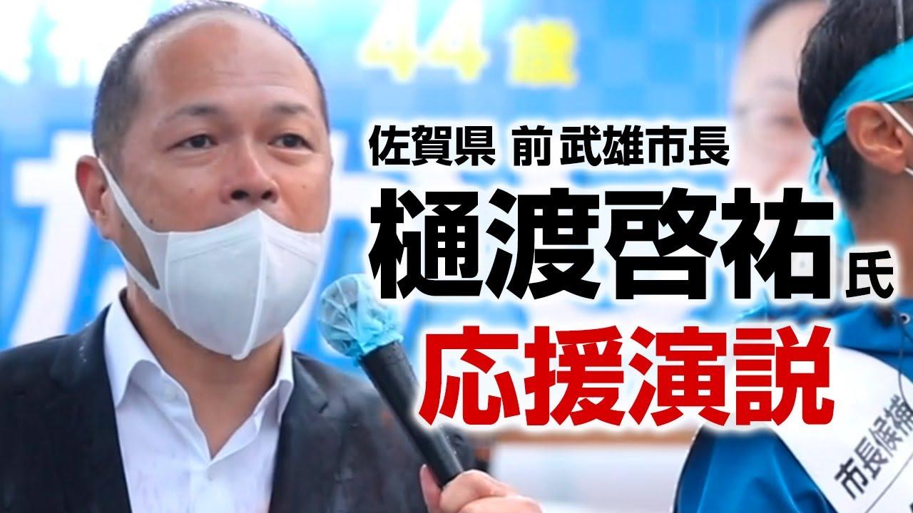 樋渡啓祐氏(佐賀県 前 武雄市長)|応援演説