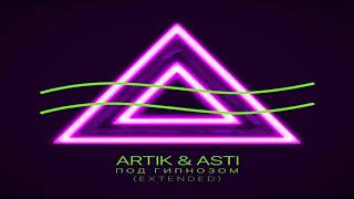 Artik Ft Asti   Под гипнозом ( Extended Version) 2019