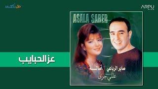 Saber Rebai - E'z El Habayeb | صابر الرباعي - عز الحبايب