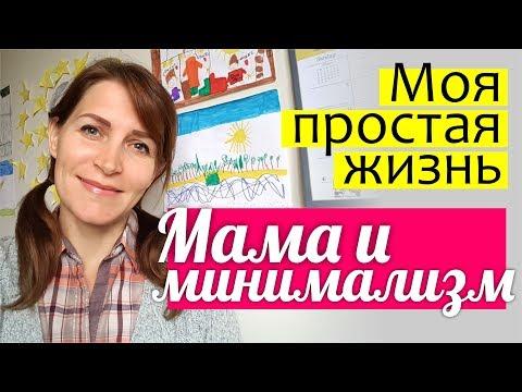 МИНИМАЛИЗМ в жизни Мой стиль жизни Чего я не делаю, чтобы ВСЕ УСПЕВАТЬ МАМА И МИНИМАЛИЗМ 18+