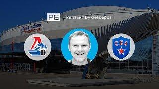 Прогноз Алексея Бадюкова: «Локомотив» – СКА