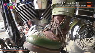 【品川ケーブルテレビ出演】