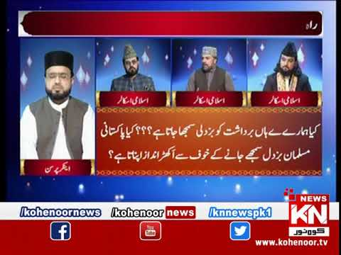 Raah-e-Falah 15 February 2019 | Kohenoor News Pakistan