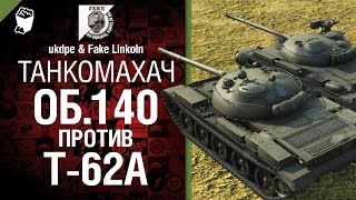 Объект 140 против Т-62А - Танкомахач №6 - от ukdpe и Fake Linkoln [World of Tanks]