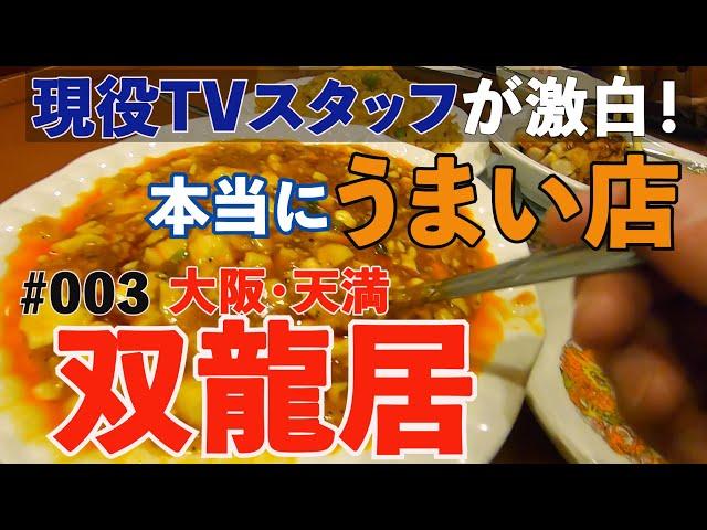 現役TVスタッフが激白! 本当にうまい店#003 大阪・天満「双龍居