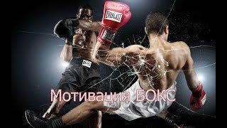 Лучшая мотивация бокс/Best boxing motivation/Спорт мотивация/Поединки/Уроки бокса