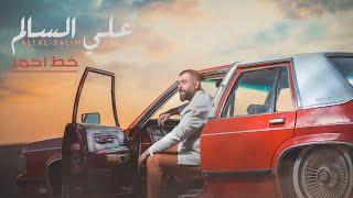 علي السالم - خط احمر ( فيديو كليب حصري ) | 2020 تحميل MP3