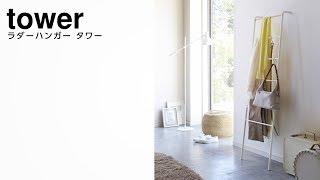 Tower vaateteline Ladder, valkoinen