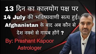 Prediction on Afghanistan during KaalYoa turned true!  Other Countries to disappear from globe?