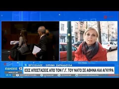 Τηλεδιάσκεψη των Υπ.Εξ. του ΝΑΤΟ | Στο τραπέζι η τουρκική προκλητικότητα | 01/12/2020 | ΕΡΤ