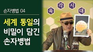 2018.3.29 손자병법강의 4 - 세계 통일의 비밀이 담긴 손자병법