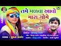Tame Madava Avo Mara Gome || Mukata Thakor || New Gujarati Song || Jay Shree Ambe Sound