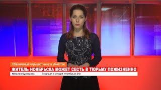 Ноябрьск. Происшествия от 19.04.2019 с Наталией Кузнецовой