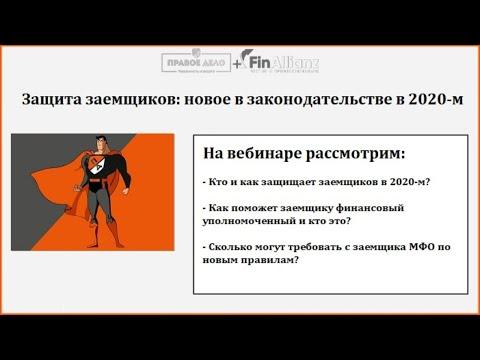 Защита заемщиков: новое в законодательстве в 2020-м!