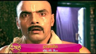 Dwarkadheesh II The Promo II सुदामा आगमन - YouTube
