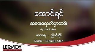 "Video thumbnail of ""အောင်ရင် - အဝေးရောက်မှာတမ်း (Aung Yin)"""
